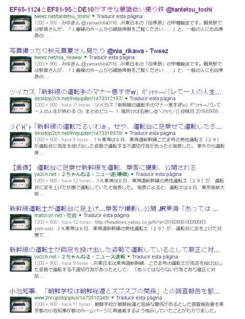 mensajes-twitter